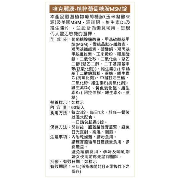 【永信HAC】植粹葡萄糖胺MSM錠x3瓶(60錠/瓶)