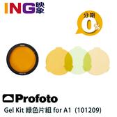 【3期0利率】Profoto Gel Kit 濾色片 for A1 101209 佑晟公司貨