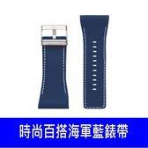 EPSON Smart Canvas 海軍藍 皮革錶帶