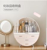 化妝盒 化妝品防塵整理少女心收納盒家用桌面抽屜式梳妝臺護膚置物架 新年禮物YJT
