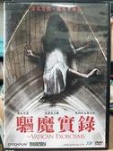 挖寶二手片-0B02-488-正版DVD-電影【驅魔實錄】-喬馬里諾、皮諾馬吉歐 安內拉瓦斯托拉(直購價)