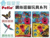 ☆寵愛家☆日本Petio鋼絲逗貓玩具系列,蝴蝶/鳥兒可選