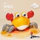 宅家玩具 兒童電動自動感應螃蟹玩具動物會爬走仿真玩具抖音男孩女孩3-6歲4 618購物節