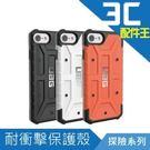 UAG Apple iPhone 6s/7/8 (4.7吋) 探險系列 耐衝擊保護殼 (顏色請留言) 迷彩款不包含