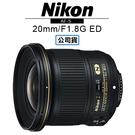 (送保護鏡清潔組) 3C LiFe NIKON AF-S NIKKOR 20mm F1.8G ED 鏡頭 公司貨
