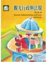 二手書博民逛書店 《觀光行政與法規(精華版四版)(附光碟)》 R2Y ISBN:9789578188105│楊正寬