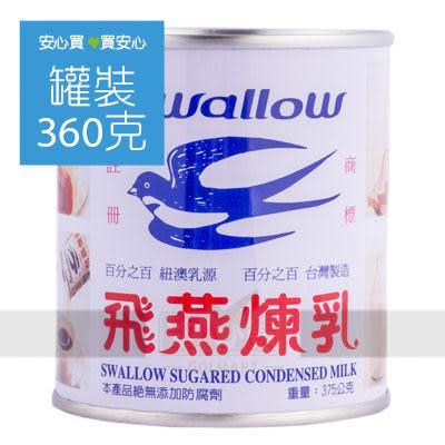 【飛燕牌】煉乳360g/罐,奶素,無添加防腐劑
