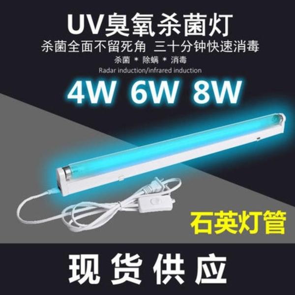 4W6W8W臭氧UV紫外線燈 石英燈管帶開關殺菌消毒除螨110V快速出貨