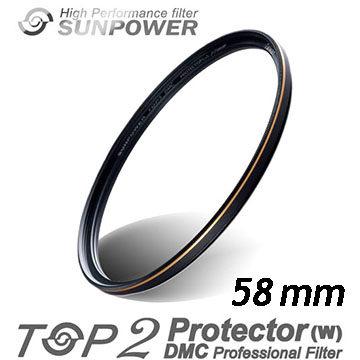 SUNPOWER TOP2 DMC 58mm 數位超薄多層鍍膜保護鏡 超薄框 高透光 防潑水 抗污 (泳蓮公司貨)