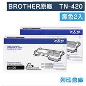 原廠碳粉匣 BROTHER 2黑組合包 TN-420 /適用 BROTHER HL-2220/HL-2240D