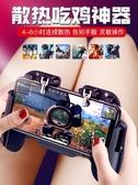 手機吃雞神器刺激戰場輔助游戲手柄安卓蘋果x專用