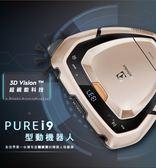 【買就送配件組】伊萊克斯Electrolux PURE i9 掃地機器人PI91-5SSM (最安全的吸塵器)