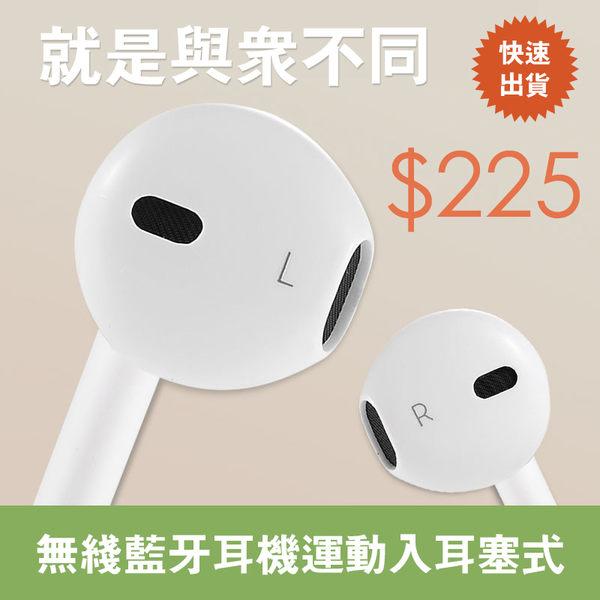 無線藍芽耳機跑步運動雙耳入耳塞式挂立體聲蘋果通用-多色可選【虧本衝量】