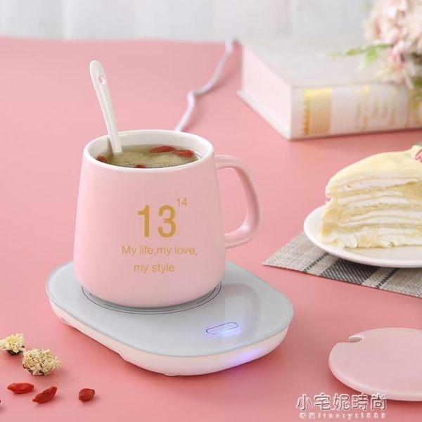 現貨  55度 暖暖杯保溫底座杯子加熱器恒溫器加熱杯墊暖杯碟創意交換禮物『小宅妮時尚』