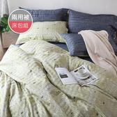 R.Q.POLO 高織緹花織光棉-抹茶時光 兩用被床包四件組 雙人特大6尺