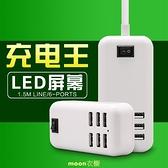 多口usb手機快速充電器 安卓蘋果通用智慧插座旅行多孔快充頭插排 【快速出貨】