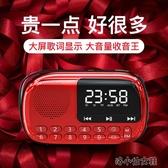 收音機 先科V90收音機老人老年人新款便攜式小型迷你半導體廣播可充電插卡多功能 洛小仙女鞋YJT