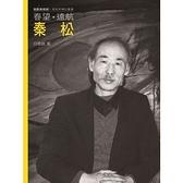 春望.遠航.秦松(附DVD)