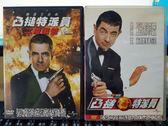 挖寶二手片-U00-472-正版DVD【凸搥特派員 1+2 二度出包】-套裝電影