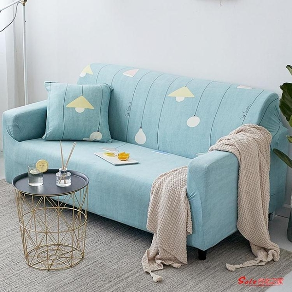 沙發墊 沙發套罩全包萬能套簡約彈力通用型沙發罩皮沙發墊巾全蓋布藝 16色