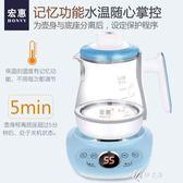 養生壺110V出口美國 日本0.8 升養生壺小容量 智能 調奶器 24小時恒溫伊芙莎YYS
