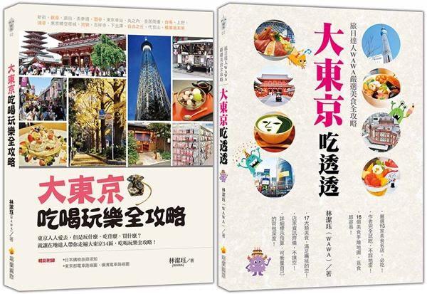 (二手書)激安!大東京旅遊必備套書:《大東京吃喝玩樂全攻略》、《大東京吃透透:旅日..