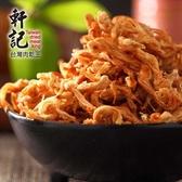 軒記-台灣肉乾王.龍鬚酥(120g/包,共2包)﹍愛食網