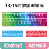 MacBook 11 13 15吋 2016新版 筆電 鍵盤膜 繁體 凹凸膜 注音 鍵盤保護貼 防塵 防水 貼膜 全彩 半彩