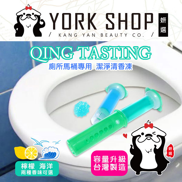 【妍選】QING TASTING  廁所馬桶專用 潔淨清香凍 潔廁清香凍42g 容量升級 台灣製造