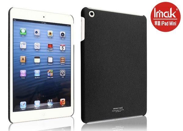 IMAK Apple iPad mini 牛仔超薄亮彩保護殼 磨砂殼 硬殼 彩殼 保護套