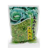 【台灣尚讚愛購購】曹山產行-高山脫水高麗菜250g/包
