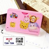 ☆小時候 屋☆迪士尼  TSUM 維尼名片夾名片盒手機座桌上型名片座卡片收納盒