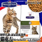 【 培菓平價寵物網 】 美國Hills希爾思》貓處方肥胖代謝+泌尿系統護理配方12磅5.44kg/包
