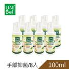 【可超商取貨】UNI Bell手部抑菌清潔防護液8入組