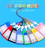 工作證卡套帶掛繩定制塑料證件胸卡工廠牌員工吊牌韓版學生公交卡 SUPER SALE 快速出貨