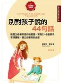 (二手書)別對孩子說的44句話【給父母的教養練習手冊】:檢視父母最常見的地雷語,..