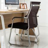 電腦椅家用職員辦公椅會議室座椅弓形網布椅子棋牌麻將椅學生椅WY【全館免運】
