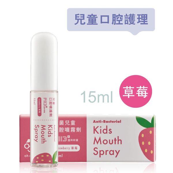 歐克威爾-兒童口腔噴霧劑-草莓(15ml)/oh care 大樹
