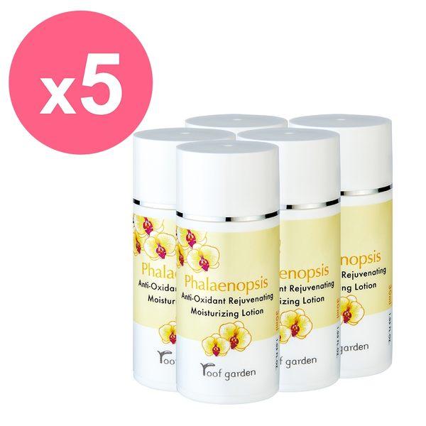 【團購5入】Roof Garden蝴蝶蘭煥白活膚保濕乳(30ml*5) 給你夏日白透亮 妝前保濕打底好幫手