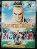 影音專賣店-P07-580-正版DVD-華語【傲笑紅塵之驚婚記 雙碟】-2004霹靂英雄群星報喜