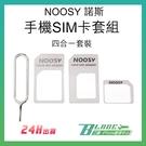 【刀鋒】NOOSY諾斯 手機SIM卡套組 Nano Mirco 轉換卡 還原卡 多功能轉換 贈取卡針