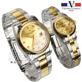 valentino coupeau 范倫鐵諾 晶鑽時刻不銹鋼 防水手錶 情人對錶 放大日期 V12168T半金大+V12168T半金小