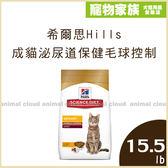 寵物家族-【買一送三好禮】希爾思Hills-成貓飼料 泌尿道保健毛球控制 15.5磅(效期20190130)