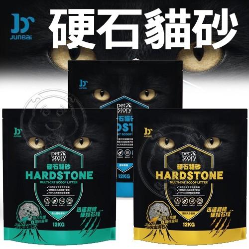 【培菓寵物48H出貨】寵物物語》硬石貓砂無香 高山雪松 清新爽身香味-12kg