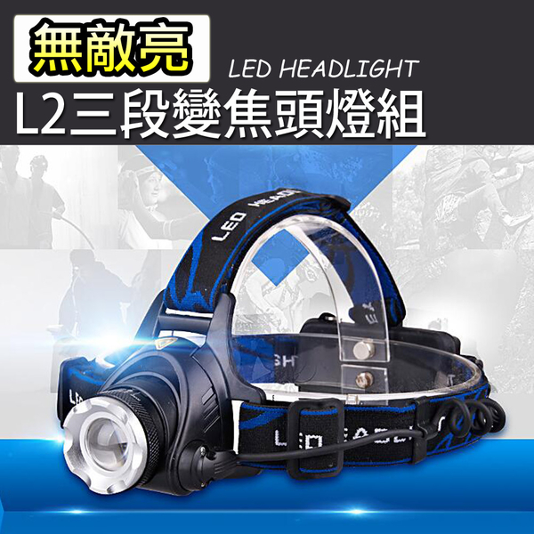 伸縮調光 L2伸縮 工地 戶外 登山 L2無敵亮三段變焦頭燈組 NC17080125 ㊝加購網