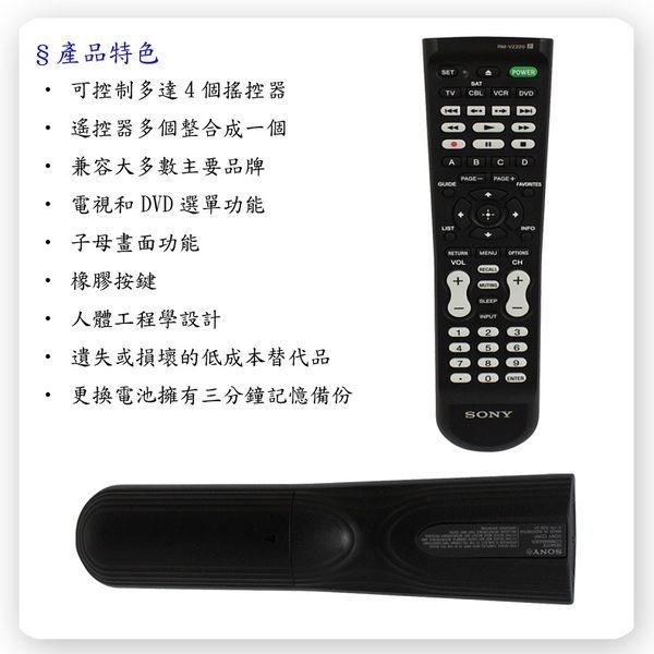 【全新福利品】SONY 萬用搖控器(RM-VZ220)