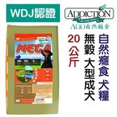 ◆MIX米克斯◆紐西蘭ADDICTION自然癮食 大型犬專用飼料 【20KG】狗飼料