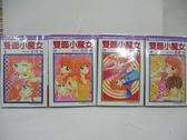 【書寶二手書T5/漫畫書_AM4】雙面小魔女_全4集合售_亞月亮