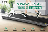 【 X-BIKE 晨昌】小漾智能型跑步機/平板跑步機__小漾 SHOWYOUNG MINI