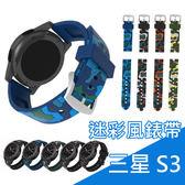 三星 S3 錶帶 穿孔式錶帶 三星手錶 錶帶 智慧錶帶 迷彩風錶帶